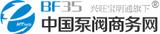 中国泵阀商务网.jpg